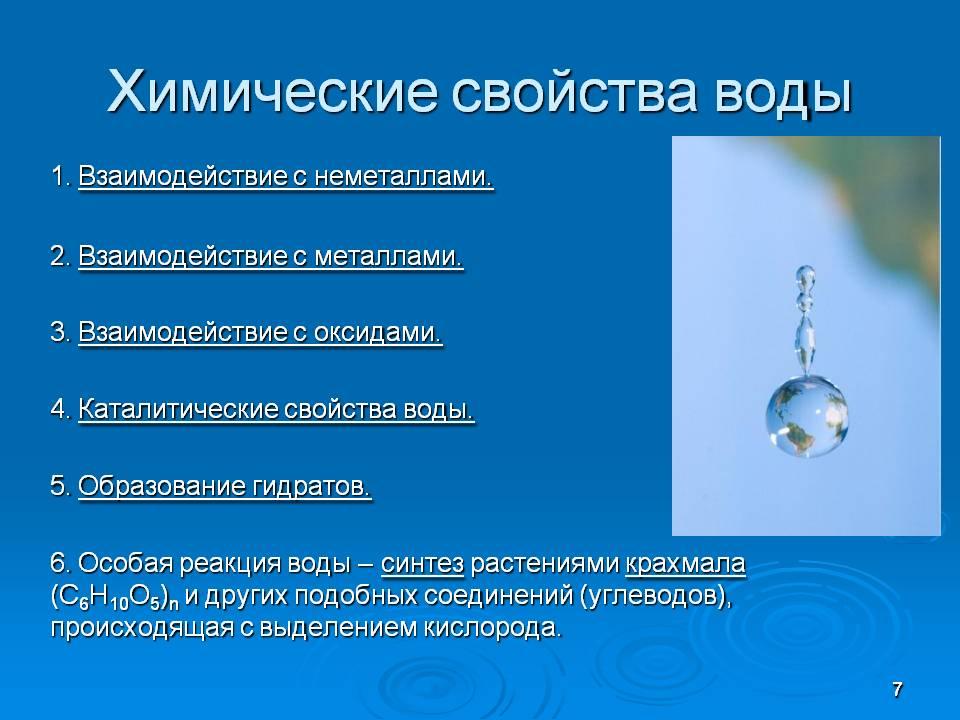 Химические свойства воды ( для аквариума).